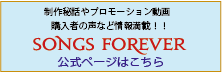 SONGS FOREVER 公式ページ